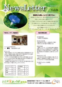 鹿児島の老人ホーム・施設情報ニュースレター2018年7月号
