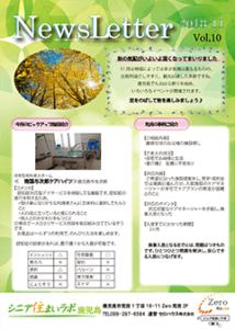 鹿児島の老人ホーム・施設情報ニュースレター2018年11月号