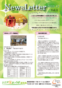 鹿児島の老人ホーム・施設情報ニュースレター2018年12月号