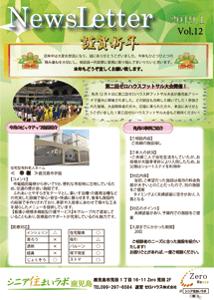 鹿児島の老人ホーム・施設情報ニュースレター2019年1月号