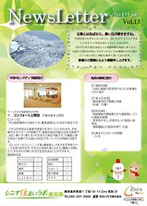 鹿児島の老人ホーム・施設情報ニュースレター2019年2月