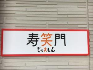 新規オープンされた「シニアハウス寿笑門(坂之上)」へ行ってまいりました。