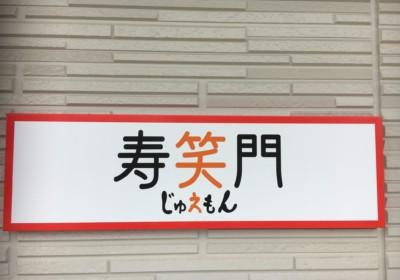 シニアハウス寿笑門
