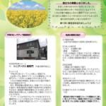 今月のピックアップ施設【シニアハウス寿笑門(じゅえもん)】。ニュースレター(2019.03)更新中です。