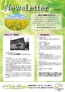 鹿児島の老人ホーム・施設情報ニュースレター2019年3月号