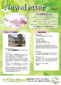 鹿児島の老人ホーム・施設情報ニュースレター2019年4月号