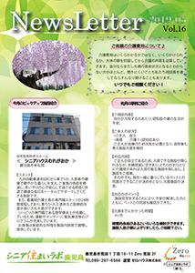 鹿児島の老人ホーム・施設情報ニュースレター2019年5月号